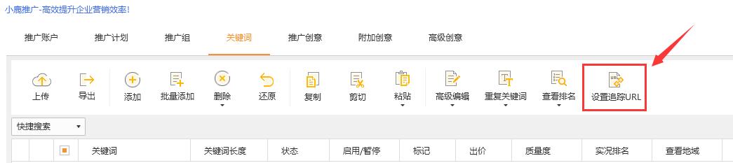 小鹿卧龙助手追踪URL示意图