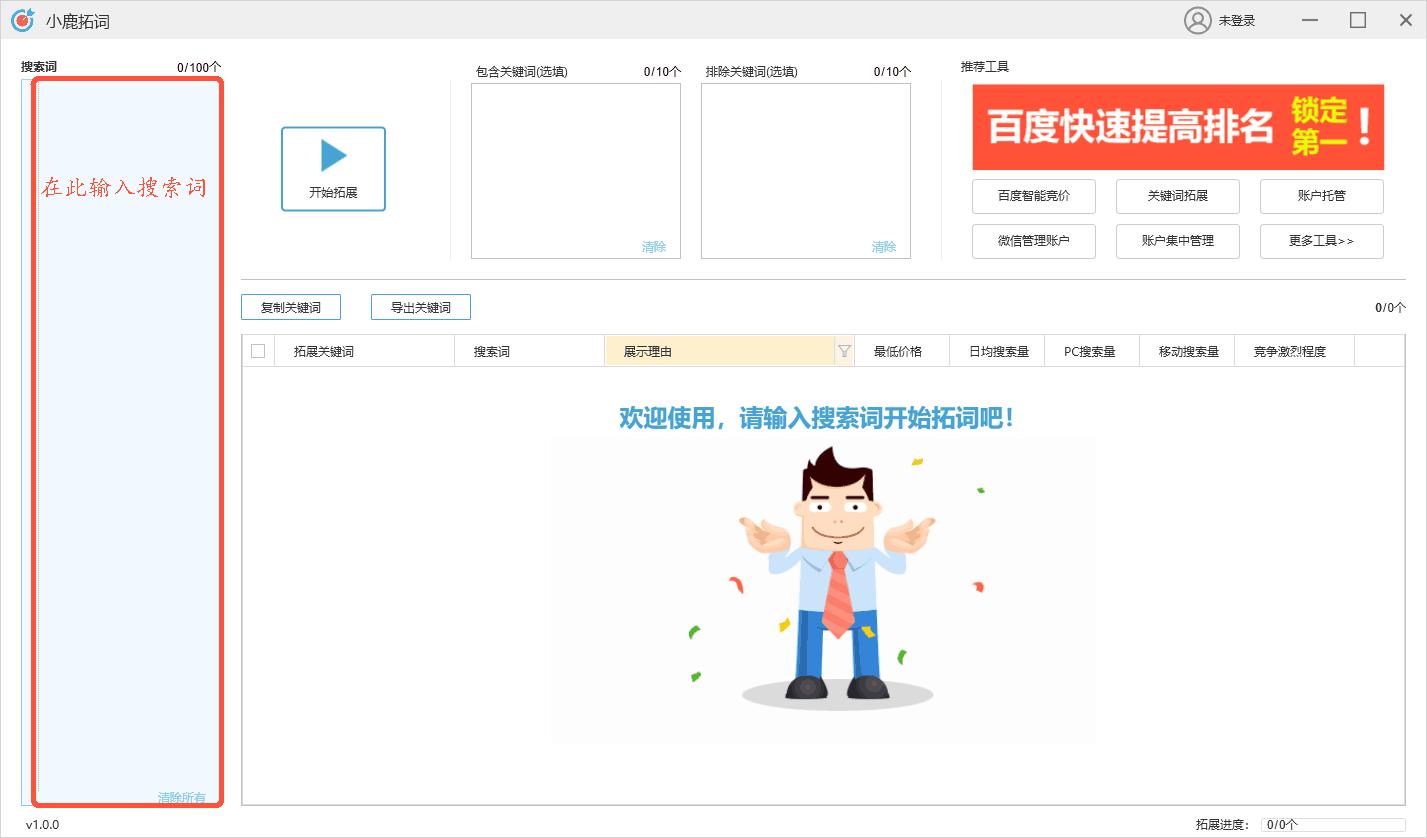 【重磅消息】小鹿拓词&拓创意工具发布,邀您免费使用!