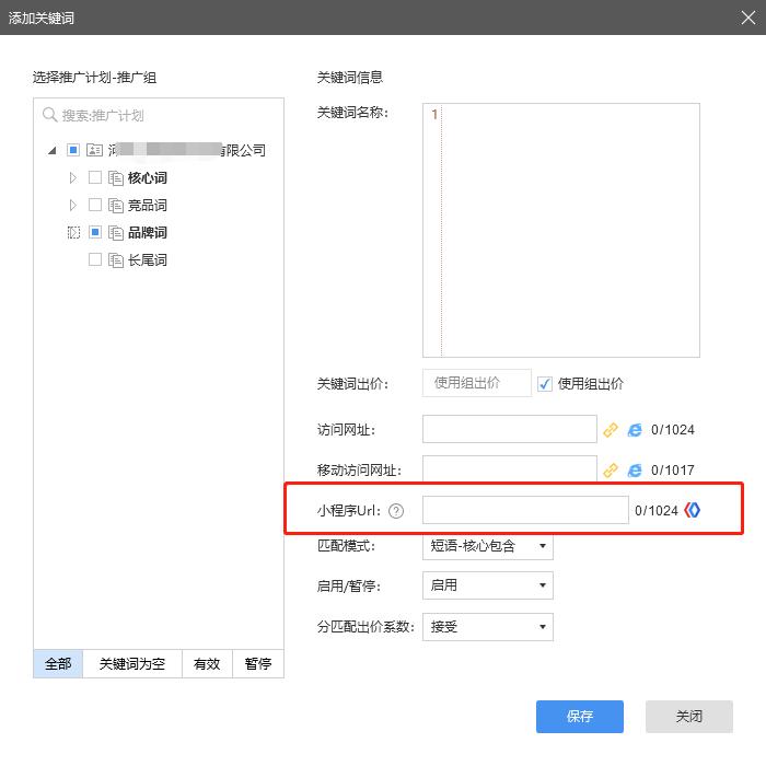 小鹿百度编辑器新增小程序URL,抢占百度新流量