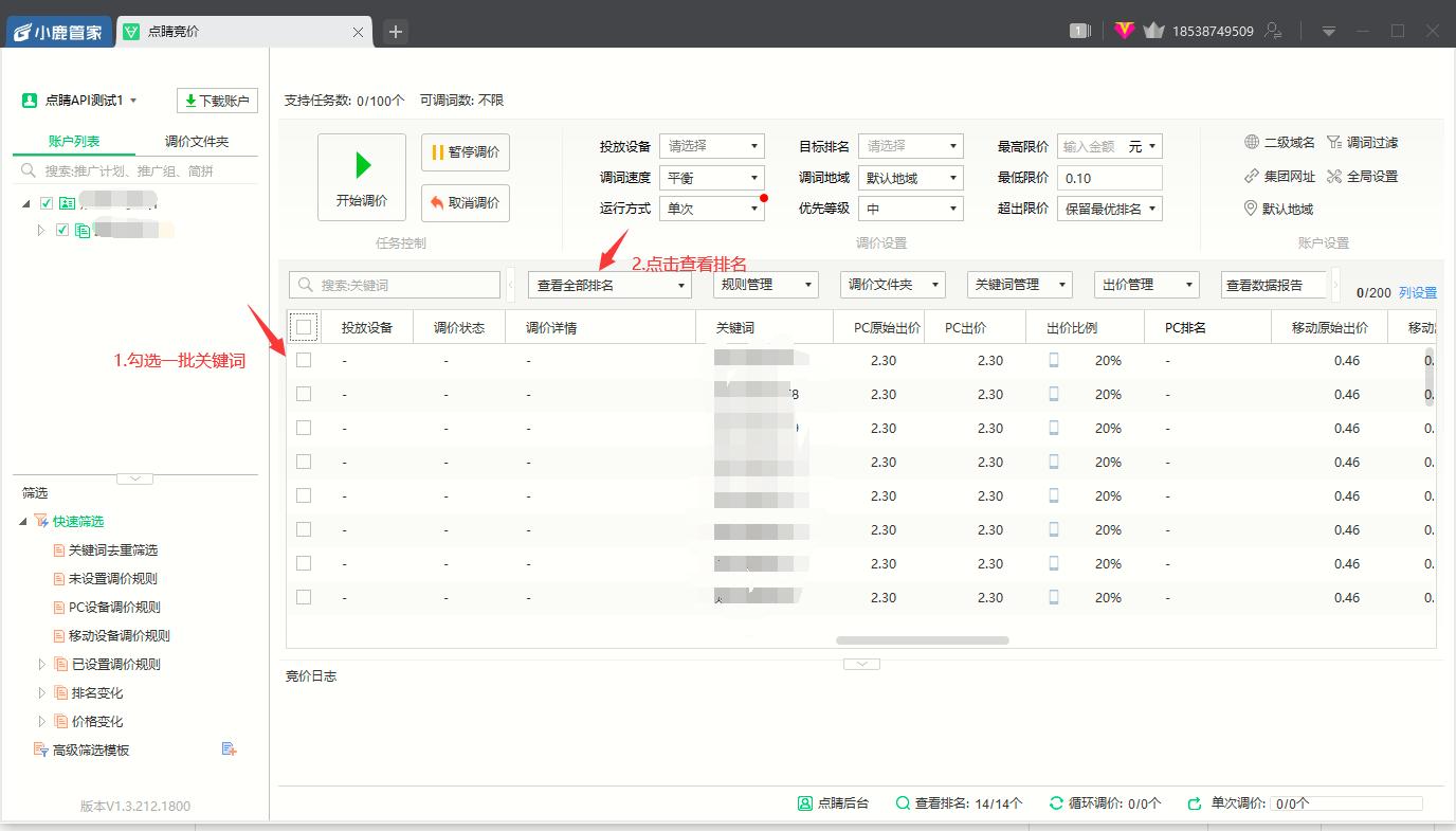 功能升级 | 小鹿调价软件支持实时分析推广情况