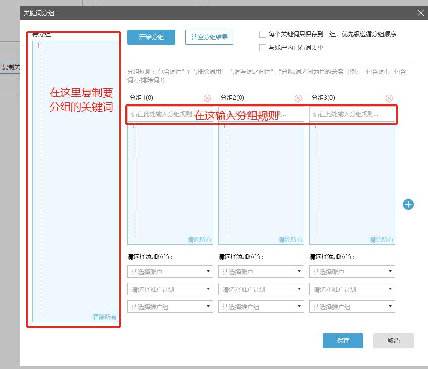 小鹿拓词新增分词功能,关键词可以直接导入到账户