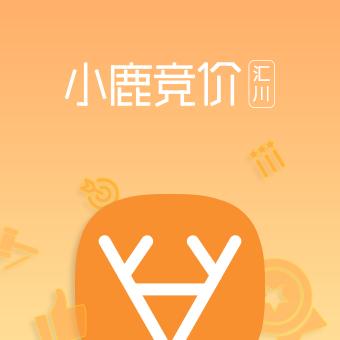 小鹿竞价卧龙版(标准版)